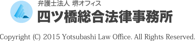 離婚に関するご相談は、一人で悩まずに当法律事務所(大阪)の無料相談を気軽にご利用ください。